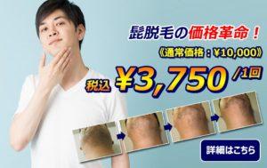 メンズ髭脱毛の価格革命 ¥3750/1回