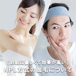 お肌に優しくて効果が高い NPL方式の脱毛について