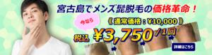 宮古島でメンズ髭脱毛の価格革命 今なら¥3750