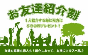 お友達紹介割 1人紹介する毎に双方に500円プレゼント