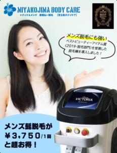 ビクトリア ベストビューティーアイテム賞 宮古島ボディケア