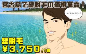 宮古島で髭脱毛の価格革命 ¥3,750