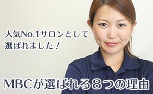 No.1サロンとして選ばれた、宮古島ボディケアが選ばれる8つの理由