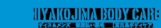 沖縄県・宮古島市でメンズ・レディス共に効果の高い脱毛!男性は髭(ヒゲ)、胸毛、脚、お尻、レディスは顔、脇、VIO、フォトフェイシャルが大人気!宮古島でツルスベ肌になれる宮古島ボディケアを是非ご利用下さい。