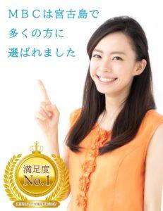満足度No.1サロンとして選ばれました 宮古島ボディケア