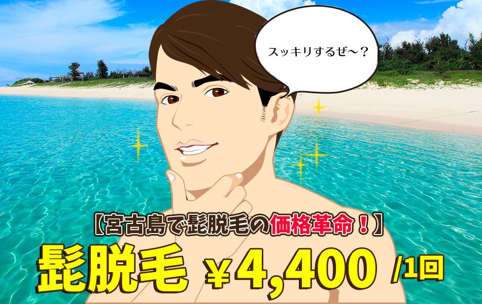 宮古島で髭脱毛の価格革命 ¥4,400